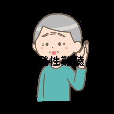突発性難聴はストレスが原因かも