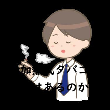 加熱式タバコに害はあるのか