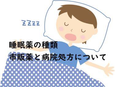 睡眠薬の種類、市販薬と病院処方について
