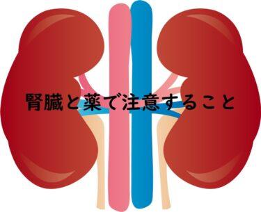 腎臓と薬で注意すること